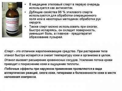 -meditsine-etilovyj-spirt-v-pervuju-ochered-ispolzuetsja-kak