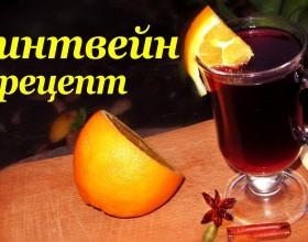 Рецепт горячего напитка