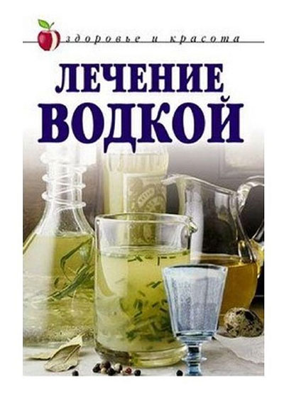 -vodka полезные свойства