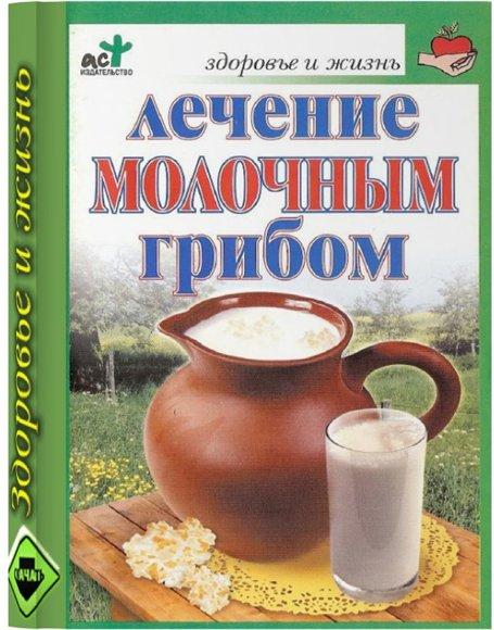 grib_molochniy