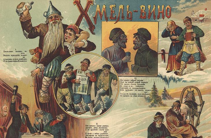 Происхождение спиртных напитков в России