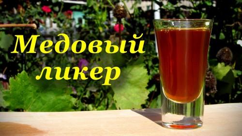 Рецепт медового ликера