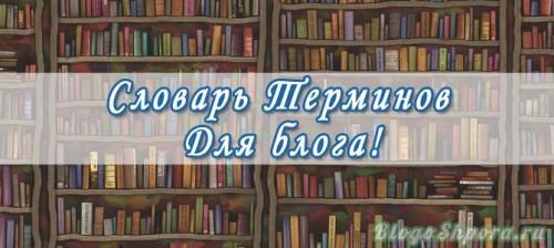 slovar-bloggera