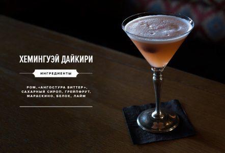 Дайкири коктейль приготовить