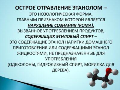 Отравление этиловым спиртом
