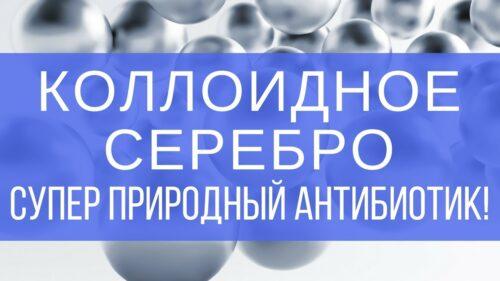 Коллоидное серебро - действие, свойства, применение, мнения [ОБЪЯСНЕНИЕ]