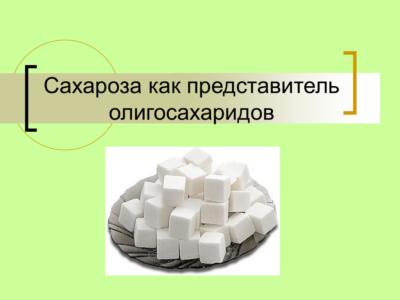 Сахароза - свойства, источники и применение пищевого сахара