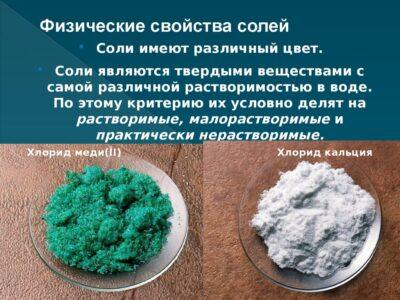 Хлорид кальция - свойства, применение, влияние на здоровье