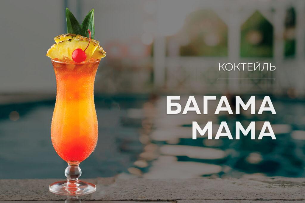 Багама Мама