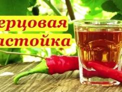Перцовка на спиртном с медом рецепт