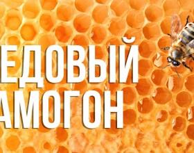 Мед для самогона