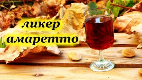 рецепт  амарретто