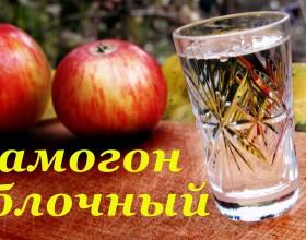 Самогон из яблок