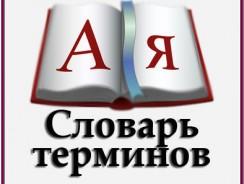 Термины, словарь, вопросы, ответы, аббревиатура