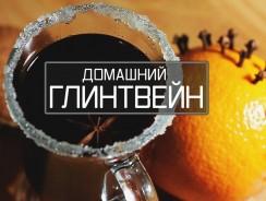 Глинтвейн  натуральный, целебный напиток