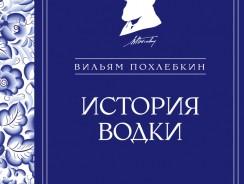 Вильям Похлёбкин  история водки