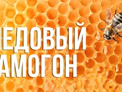Самогон из меда рецепт