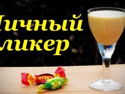 Яичный ликер рецепт