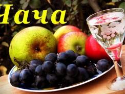 виноградный самогон или чача из винограда