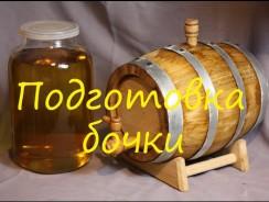 Настаиваем виски, коньяк и самогон в емкостях